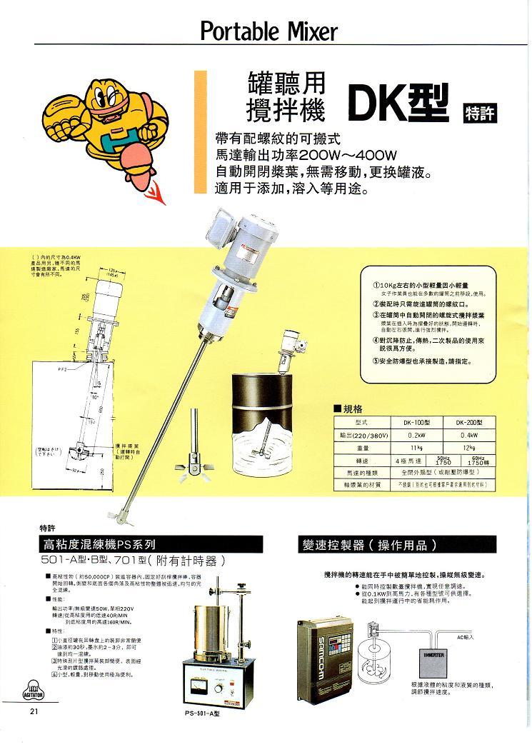 阪和油桶专用搅拌机