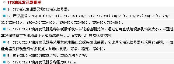 YFQ油流发讯器