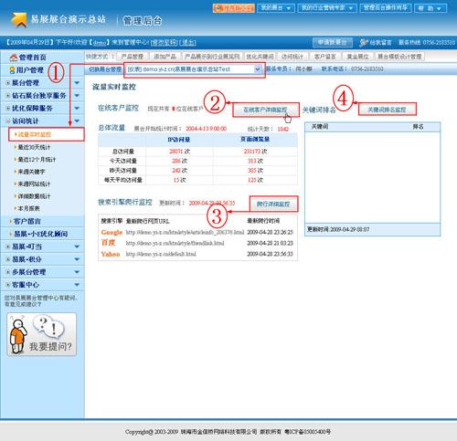 怎样查看搜索引擎爬行记录等访问统计数据?