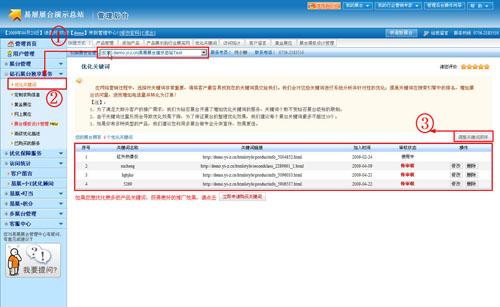 如何调整优化关键词在网站上显示顺序?