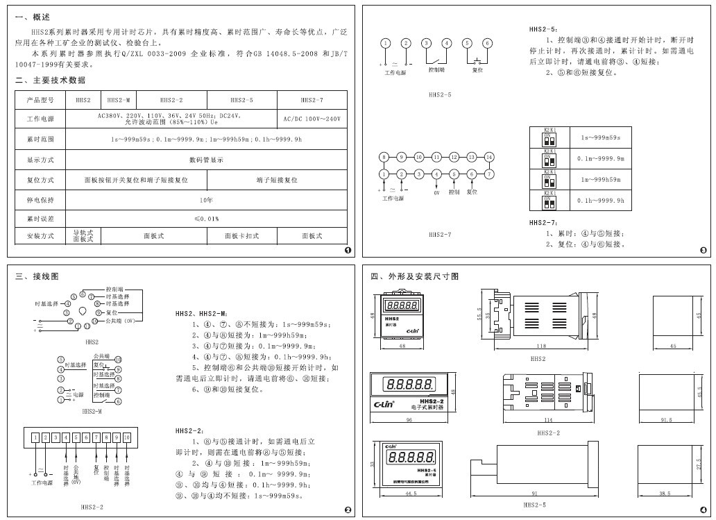 hhs2电子式累时器 hhs2