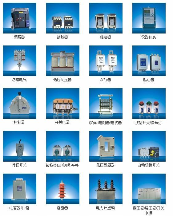 中国低压电器市场发展状况分析