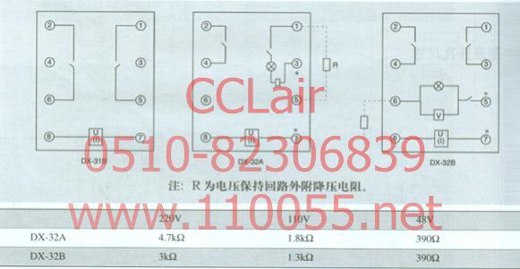 信号继电器 DX-31B   DX-32A    DX-32B