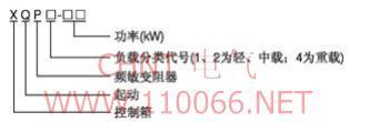 频敏起动柜 XQP-251-315   XQP-160-200  XQP-63-80