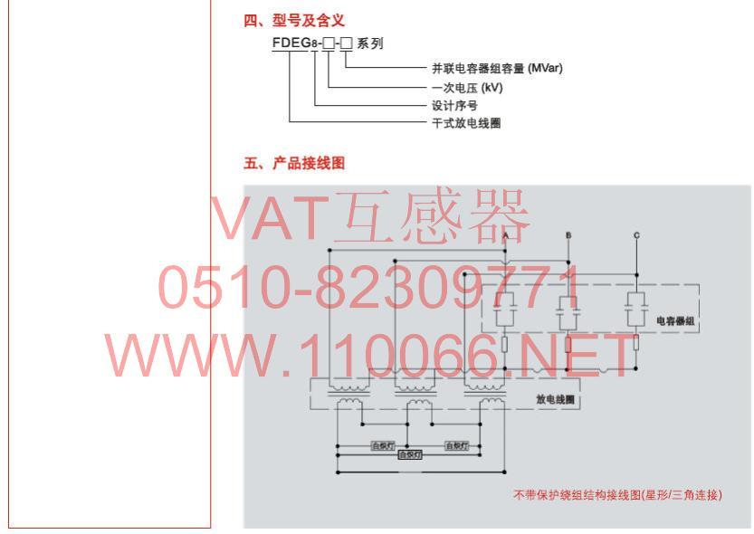 干式放电线圈 FDEG8
