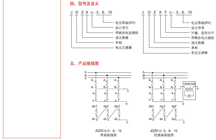 单相电压互感器 JDZX10-3  ,JDZX10-6 ,JDZX10-10  , JDZXF10-3,JDZXF10-6
