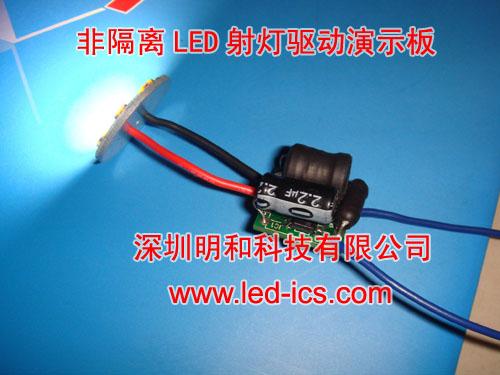 LED射灯驱动电路
