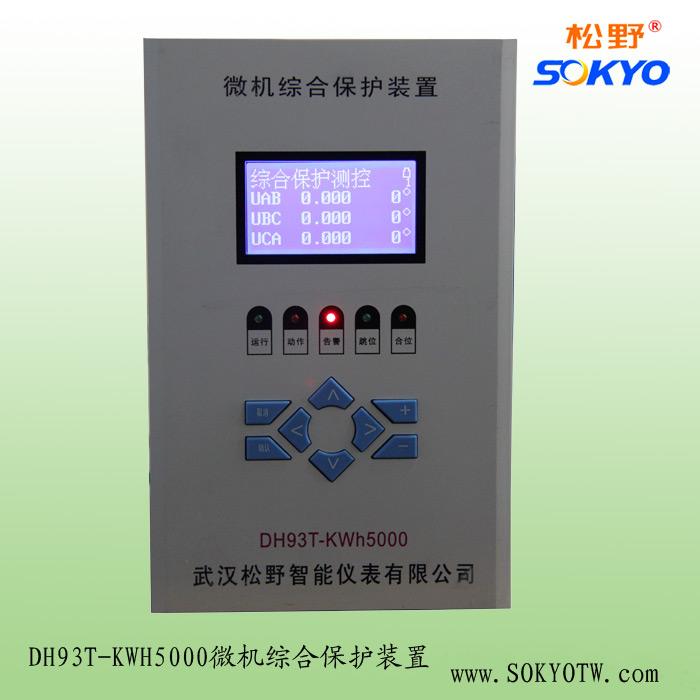 武汉变压器测控装置生产厂家 DH93T KWh5000B