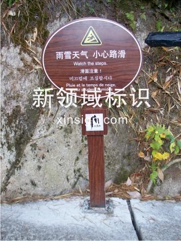 江西三清山风景名胜区标识系统设计制作安装顺利完工!