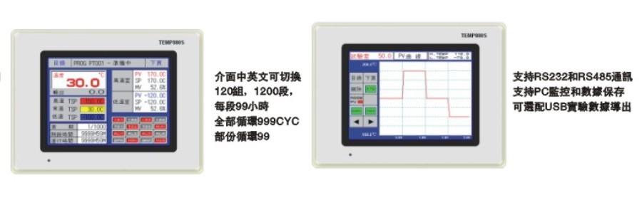 冷热冲击试验箱专用控制器