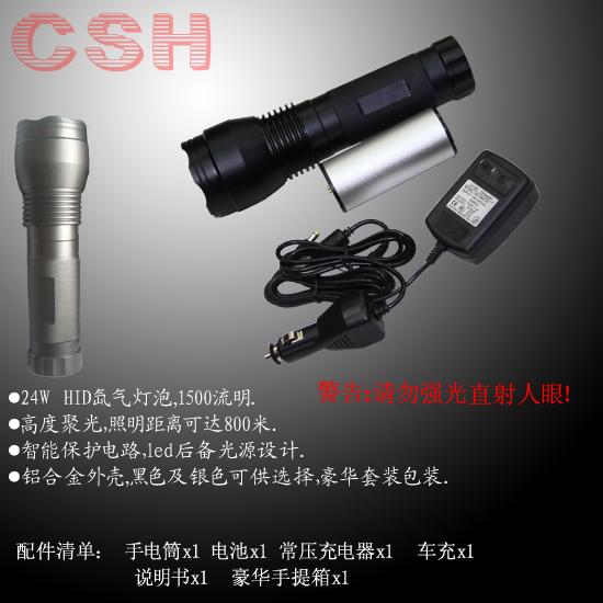 CSH-X01超強光手電筒|hid電筒|疝氣手電|氙燈手電筒