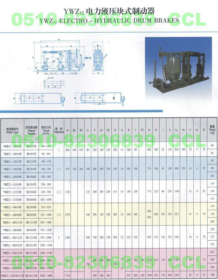 电力液压块式制动器YWZ12-630/201S YWZ12-63001S YWZ12-63001S/12S