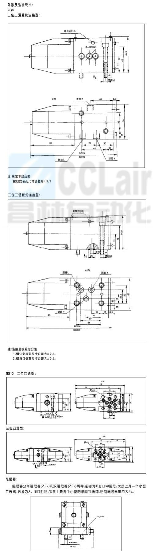 24bi1-b10h-t 24bi2-b10h-t 24bi3-b10h -t 电磁换向阀图片