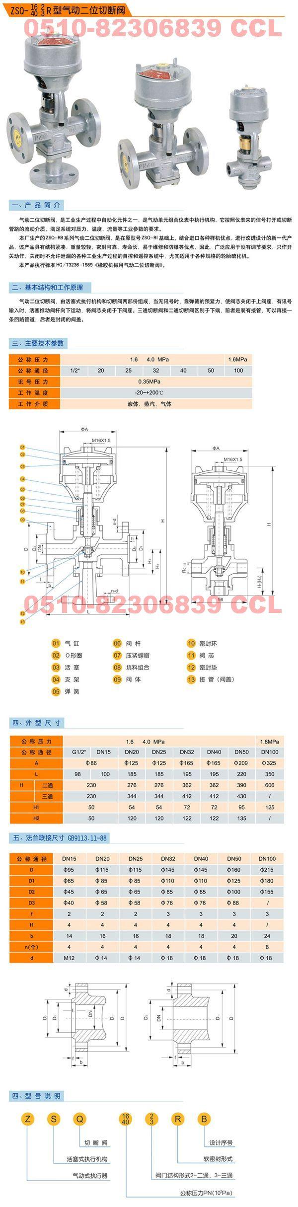 ZSQ-162R   ZSQ-403R     气动二位切断阀