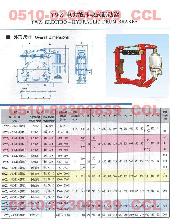 电力液压块式制动器YWZ8-600/D201 YWZ8-600/D301