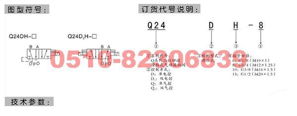 Q24HQ-15    Q24HQ2-15    Q24DH-6     Q24DH-8      二位四通换向阀