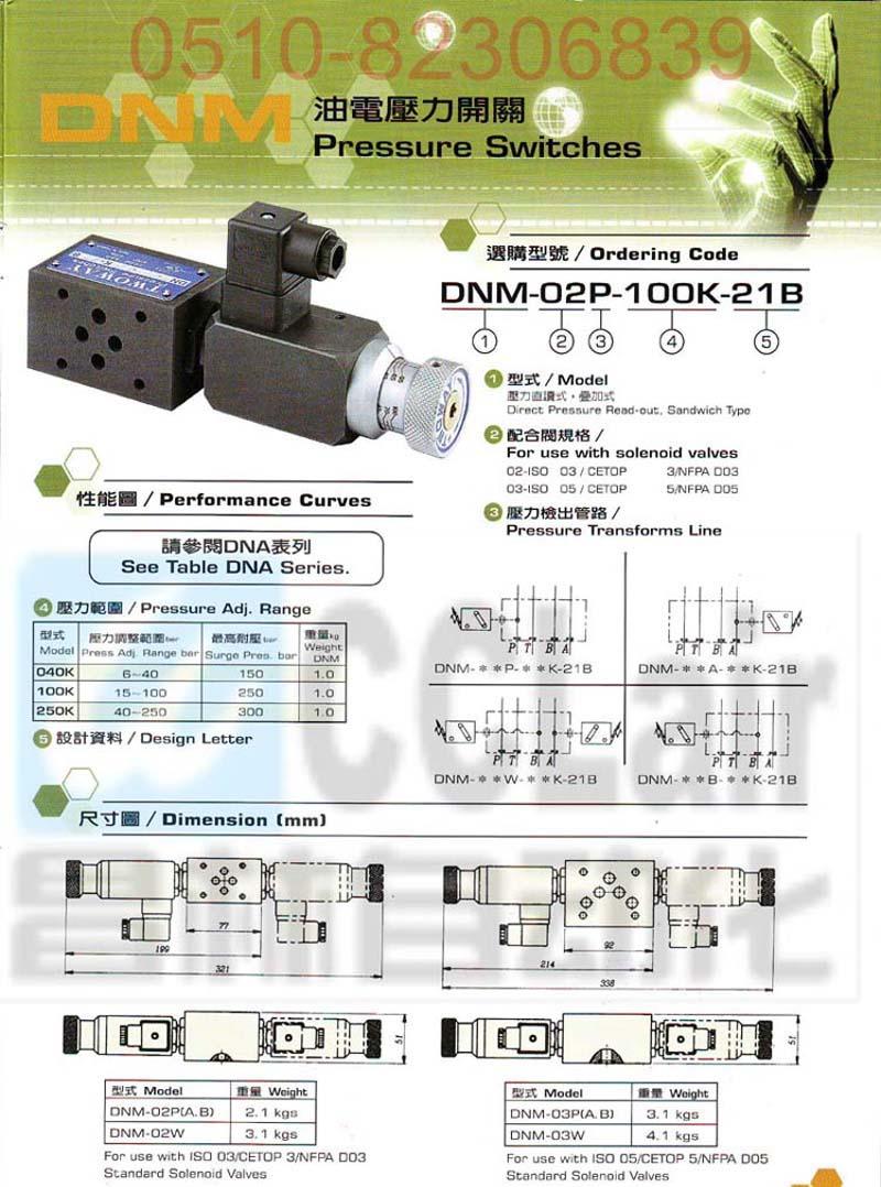 台湾 油电压力开关  DNM-02P-100K-21B  DNM-03W-100K-21B  DNM-03B-100K-21B