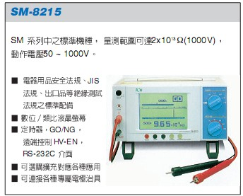 SM-8200