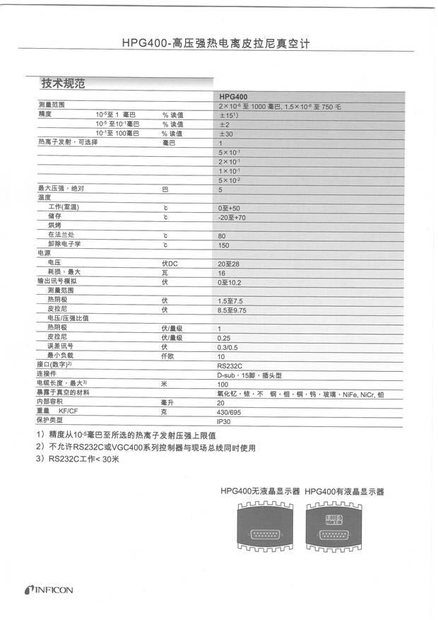 HPG400高压强热电离皮拉尼真空计