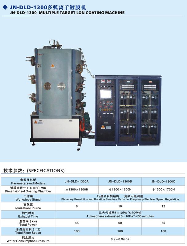 JN-DLD-1300多弧离子镀膜机