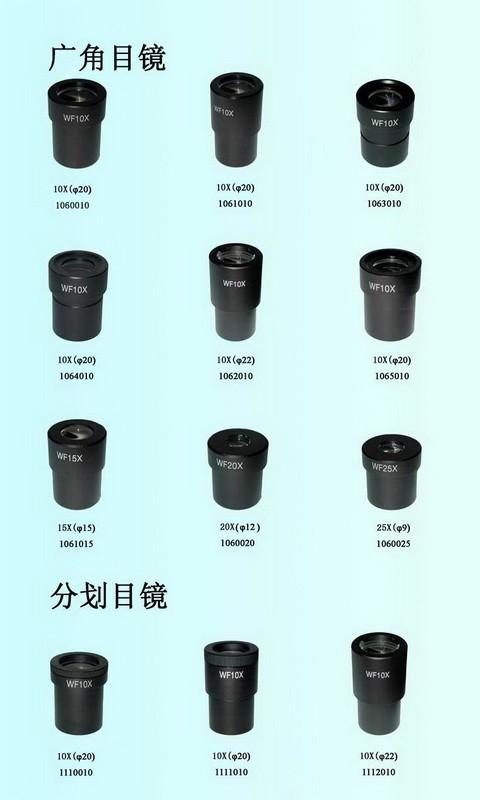 显微镜目镜