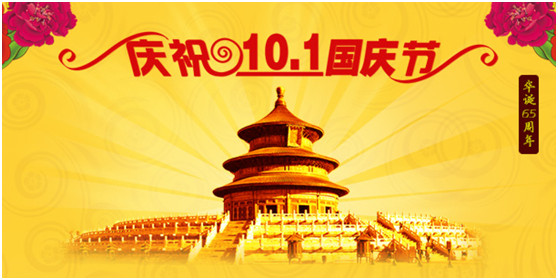济南兰光机电技术有限公司2014年国庆节放假安排通知