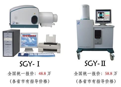 SGY數字式骨密度、骨齡測定儀