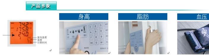 超声波體檢機