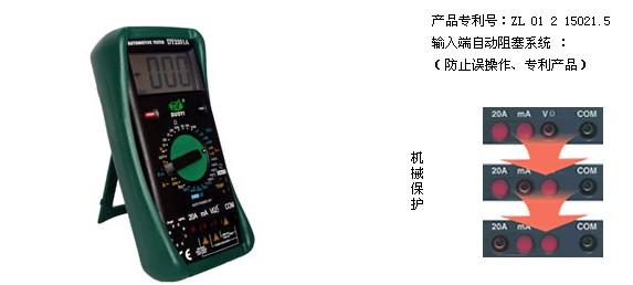 dy2201b数字汽车万用表
