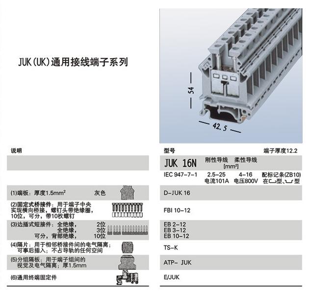 juk16n,juk-16n,通用接线端子