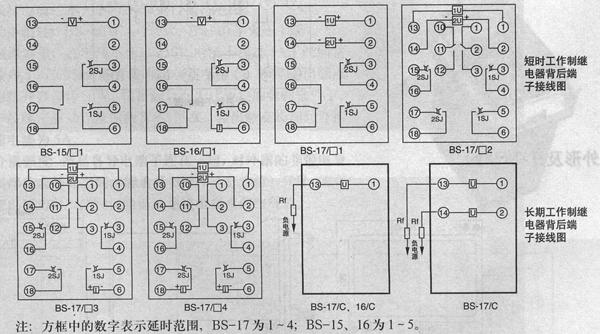 bs-17型时间继电器 价格 接线图 厂家 控制
