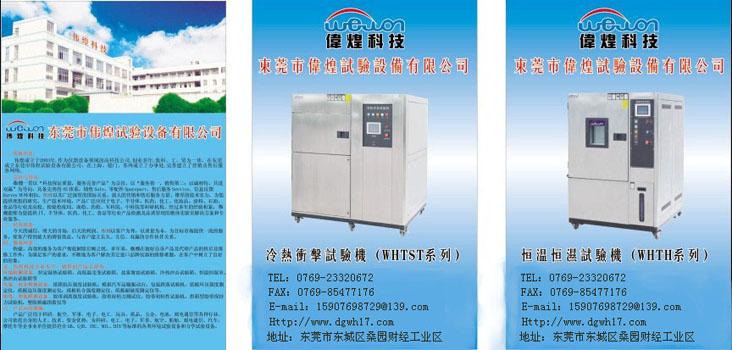 东莞伟煌 伟煌科技 恒温恒湿试验箱第一品牌