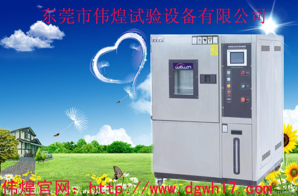 恒温恒湿试验箱,高低温试验箱,高低温试验箱价格