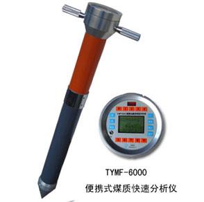 便携式煤质快速分析仪 型号:ZHTYMF-6000