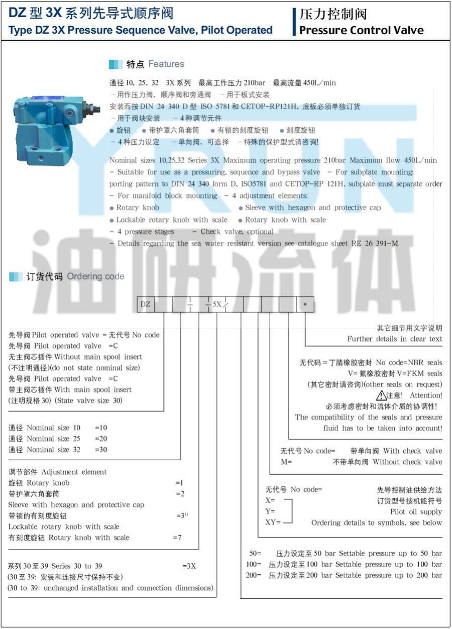 先导式顺序阀 DZC20-3-30 DZC30-7-30 DZC20-1-30 DZC20-2-30