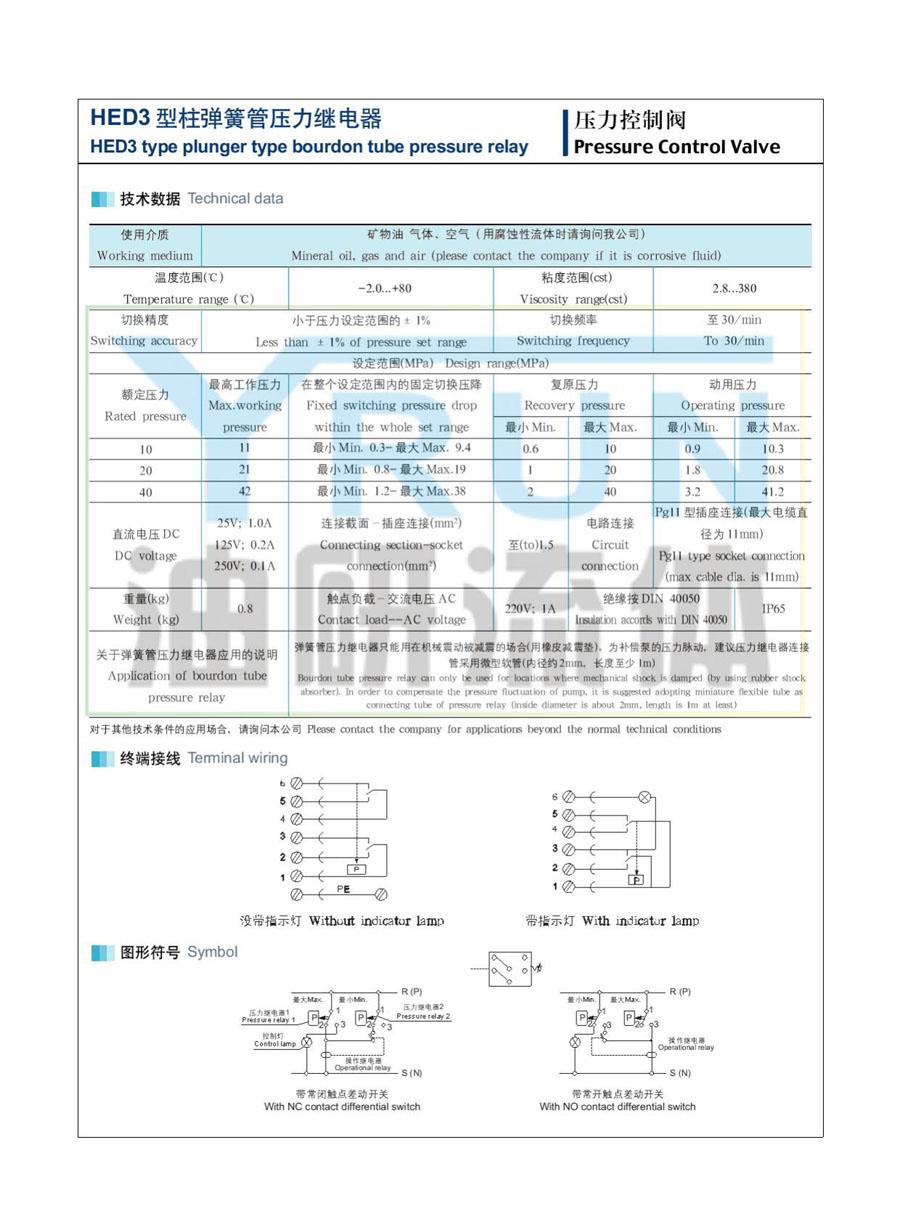 弹簧管压力继电器  HED30A30/40  HED30A30/40L24  HED30A30/40L110  HED30A30/40L220
