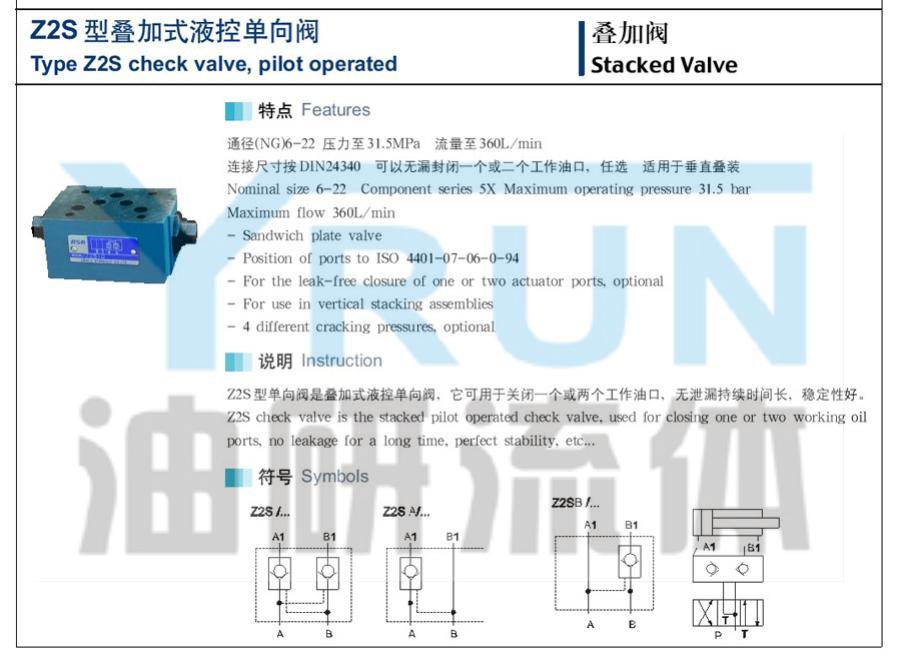 叠加式液控单向阀 22S6-40/V 22S6A-20/V 22S6-20/V 22S6-30/V