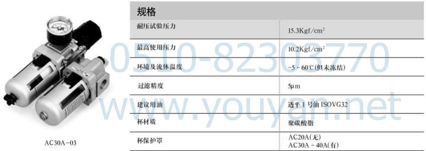 二联件 自动排水型  AC40A-02D  AC40A-03D  AC40A-04D   油研二联件 YOUYAN二联件