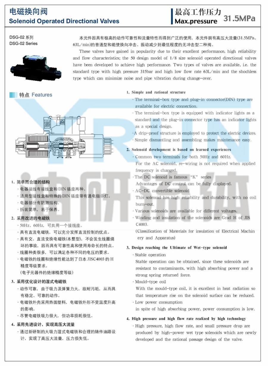 电磁换向阀  S-DSG-02-2N2-D24-50  S-DSG-02-2N2-A220-50