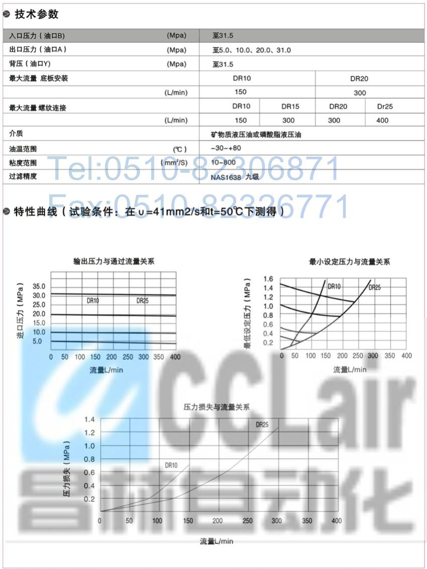DRG30-2-30B/100,DRG30-2-30B/315,先导减压阀,先导减压阀价格,先导减压阀生产厂家