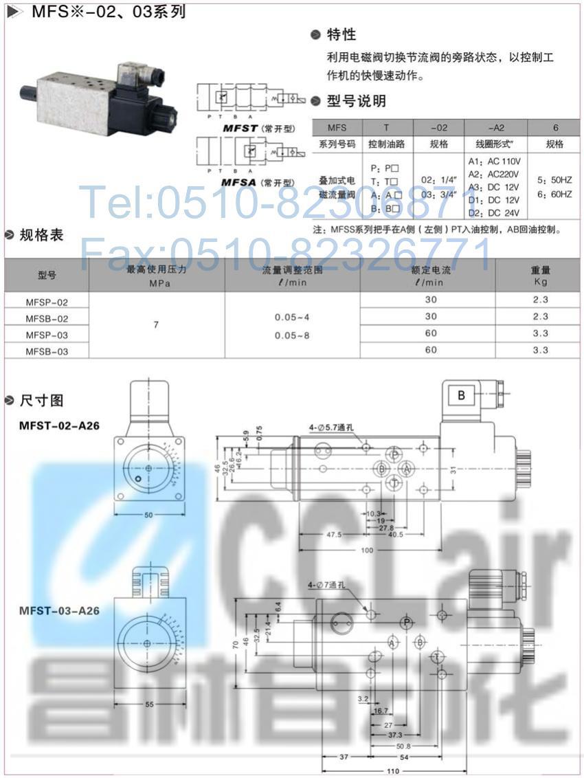 MFSB-03-A2,MFSB-03-A3,MFSB-03-D1,MFSB-03-D2叠加式电磁流量阀,叠加式电磁流量阀价格,叠加式电磁流量阀生产厂家,