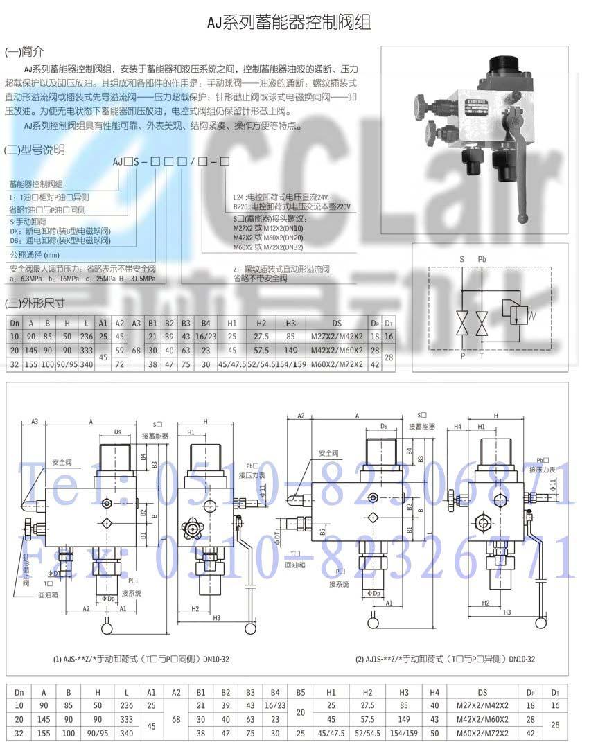 ajs-10,ajs-20,ajs-32,ah1s-10,aj1s-20,aj1s-32,蓄能器控制阀组图片