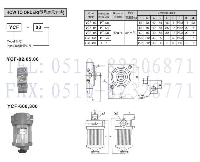 ycf-03,ycf-05,ycf-06,ycf-600,ycf-800,真空过滤器