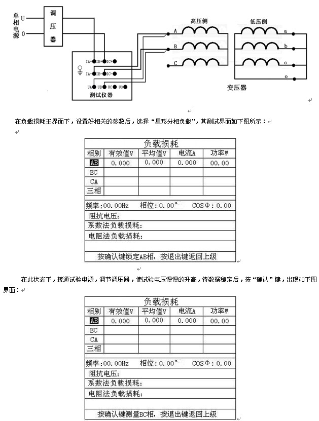三线发电机调节器接线图解