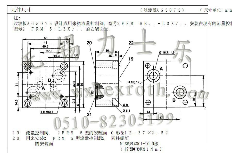 frm6型调速阀 可外面关闭压力补偿器图片