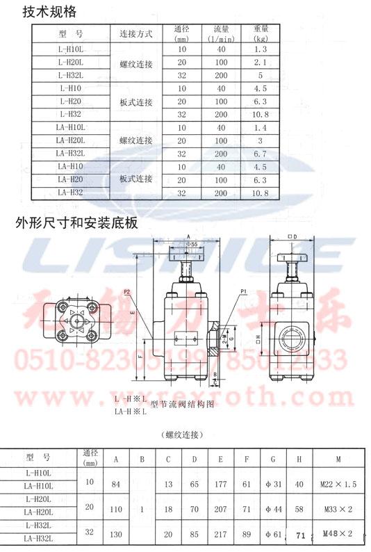 l型系列节流阀是简易式流量控制阀,擦用滑阀式结构,流量调整为手调试.图片