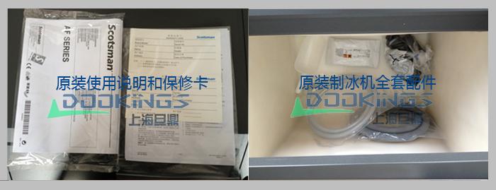 AF100制冰机配件