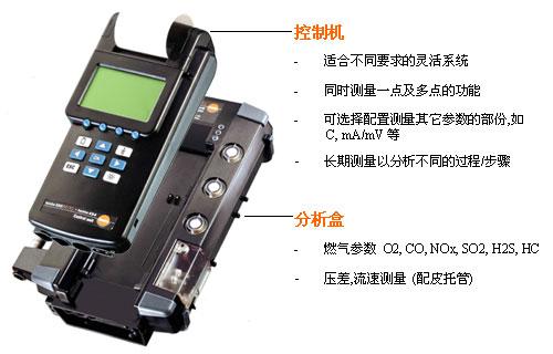 烟气分析仪TESTO350M/XL