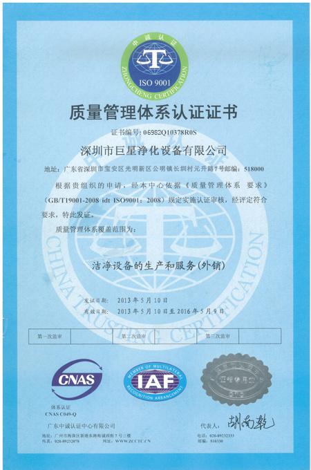 国家认证机构名单_国家认监委公布175家认证机构名单_最新要闻
