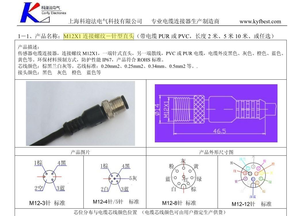 m12航空接头   m12电缆连接器8针8孔直型带电缆插头插座  8芯电缆插头